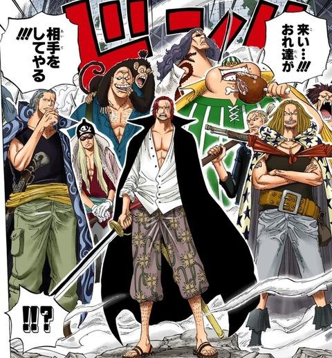 【ワンピース】赤髪海賊団、大した活躍がまだ描かれていないからか「最もバランスがいい海賊団」というふわっふわな評価をされる
