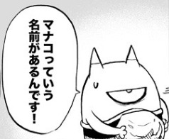 【ワンパンマン】174話で目玉怪人のマナコちゃんが女の子だと判明して人気が急上昇する