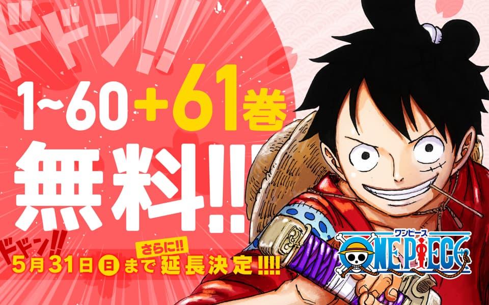 【速報】 61巻まで無料公開されている漫画『ワンピース』の期間延長が決定 5月31日まで ありがたい…!!!