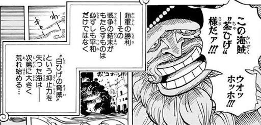 【ワンピース】茶ひげという登場した時が一番ピークだったキャラ