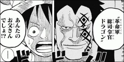 【ワンピース】ドラゴンとルフィって親子なのにあまり顔似てなくない?