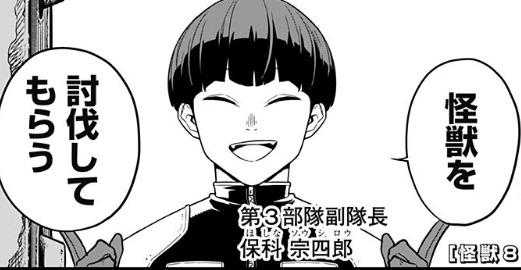 【怪獣8号】糸目の保科宗四郎、関西弁の糸目なだけで裏切りそうって言われる