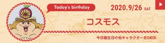 【ワンピース】 本日9月26日ダガマさんが誕生日を迎える