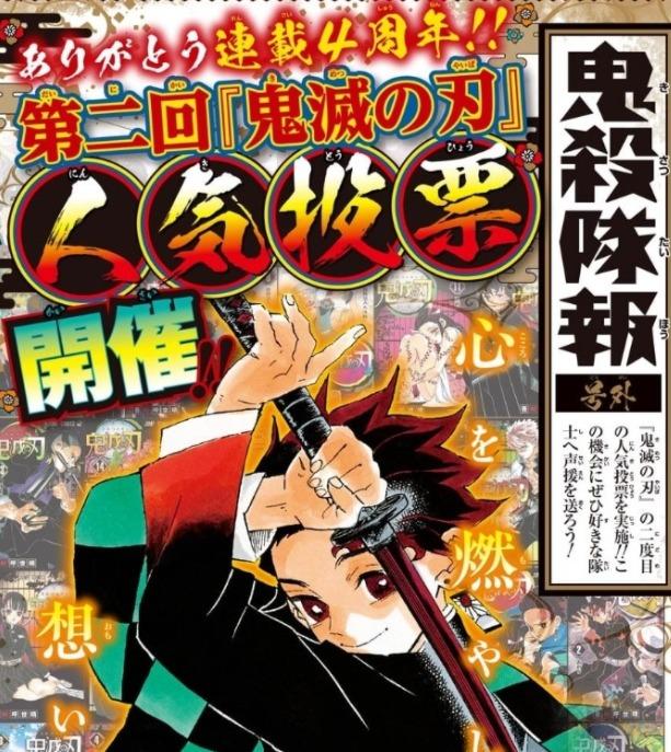 【鬼滅の刃】第2回人気投票の結果が10月26日発売の少年ジャンプで発表 ついに来たか!