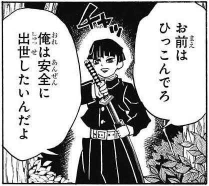 【鬼滅の刃】サイコロステーキ先輩、トレンド1位になる