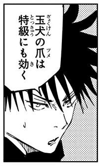 【呪術廻戦】 伏黒恵の使っている「十種影法術」ってかなり優秀じゃない?