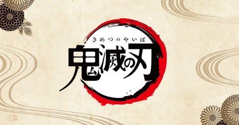 『鬼滅の刃公式ファンブック第二弾 鬼殺隊最終見聞録(仮)』の予約が楽天とamazonで早くもスタート