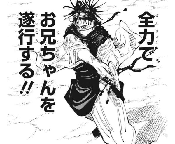 【呪術廻戦】脹相は理想のお兄ちゃんキャラだと思う