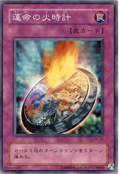 【遊戯王】運命の火時計「カード1枚のターンカウントを1ターン進める」
