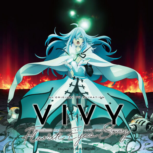 【思い出】Vivy面白かったよね