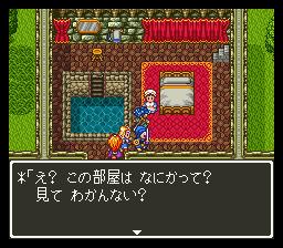 【ドラクエ】*「え? この部屋は なにかって? 見て わかんない?」