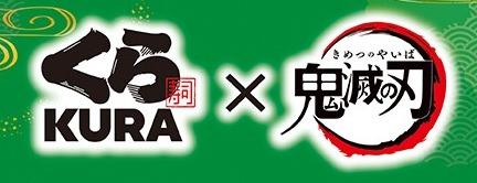 7月30日から鬼滅の刃 × くら寿司コラボが開催!ビッくらポンだぜ