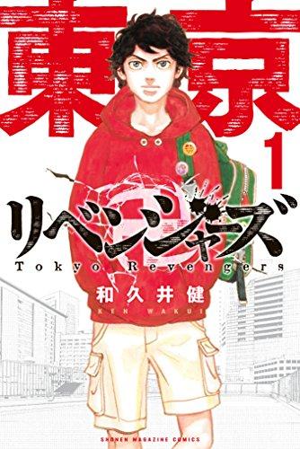 【ネタバレ注意】東京卍リベンジャーズ最新話で衝撃の展開に