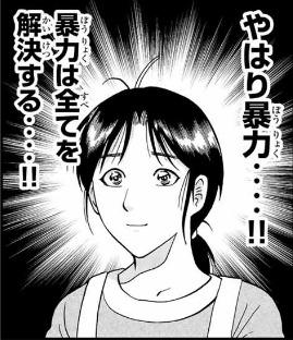 【金田一少年】露西亜人形殺人事件は原作を読めば犯人に同情できるの?