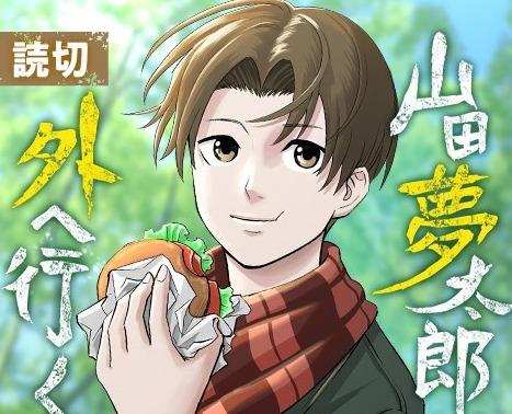 【感想】 読み切り漫画『山田夢太郎、外へ行く』 何この漫画…どういうことなの…?【ネタバレ注意】