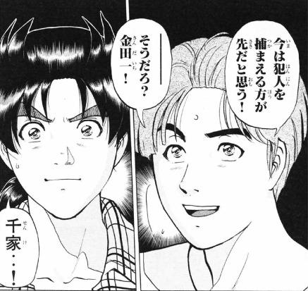 【金田一少年】『魔犬の森の殺人』はギャグ寄りになった犯人たちの事件簿で読んでも辛い…