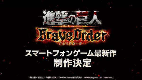 進撃の巨人の新作スマホゲーム「進撃の巨人Brave Order」制作決定! どんな内容なんだろうか?
