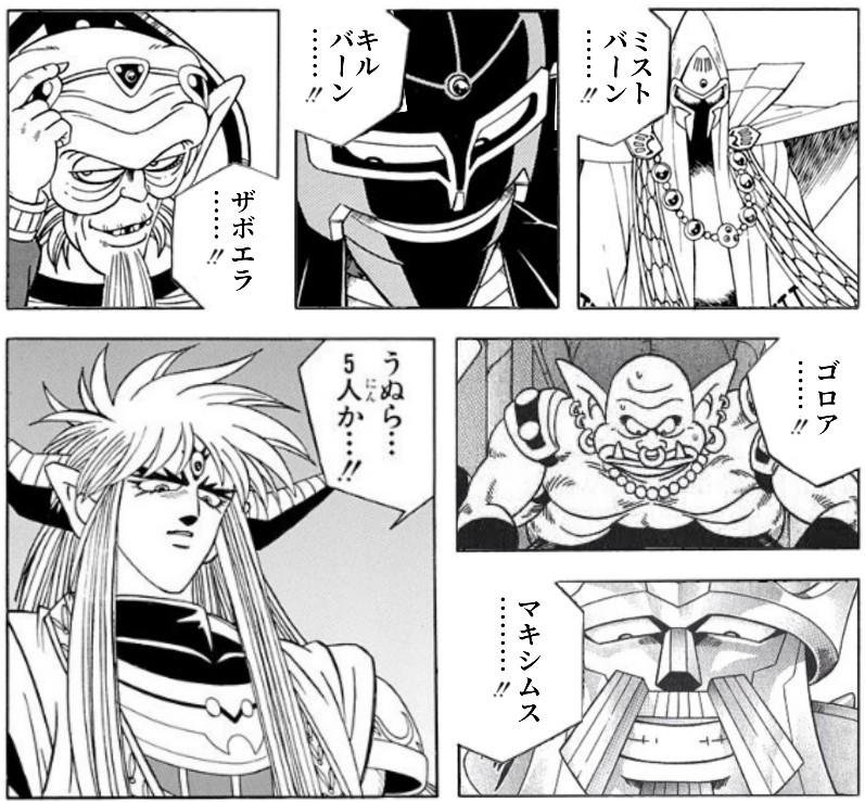 【ダイの大冒険】魔王軍最終メンバーがこちら うぬら…5人か…